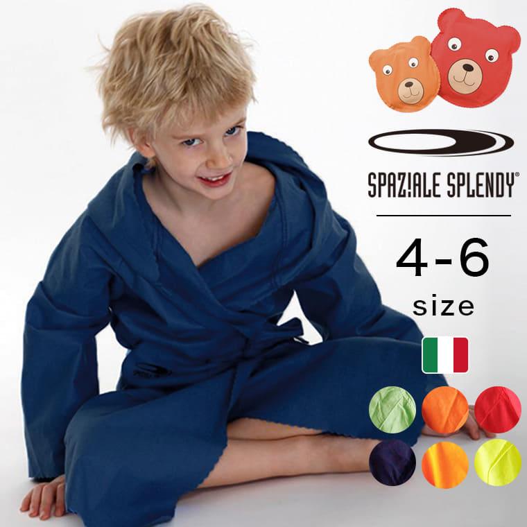 【送料無料】キッズバスローブ「スプレンディー」キッズローブ(4~6歳)【ボディローブ 速乾 子供用 夏 出産祝い フード プール 薄手 軽量 UVカット】【あす楽】