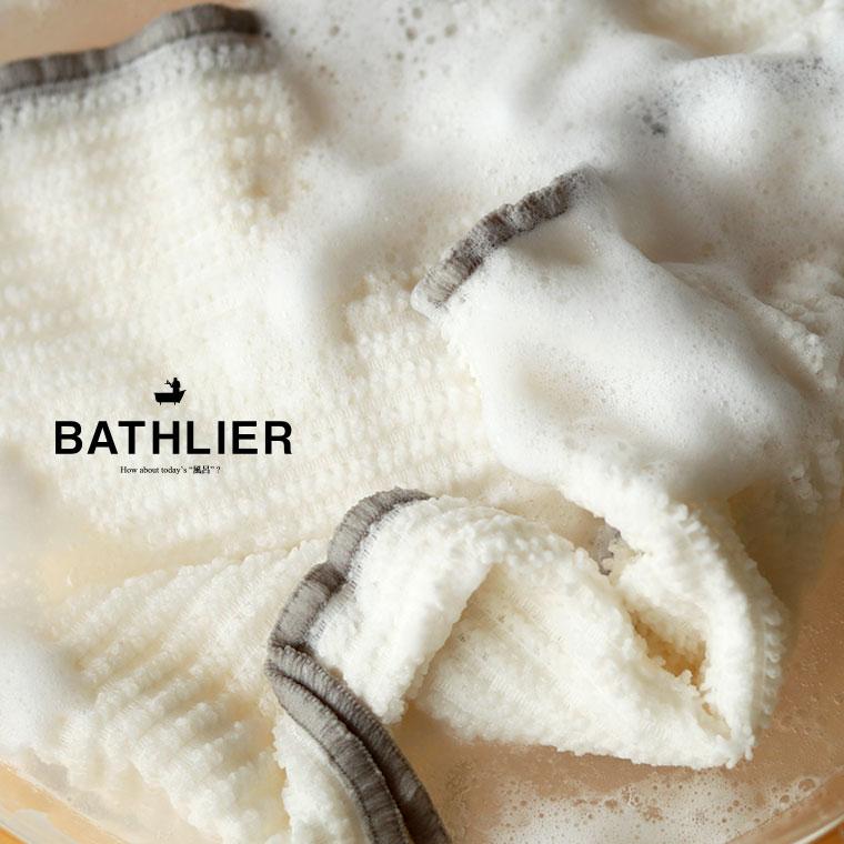 カニの甲羅ととうもろこしを繊維に 立体編みでキメ細かな泡立ちとやさしい洗い心地お風呂タオル ボディウォッシュ メール便 ボディタオル 点 で洗うボディタオル 限定タイムセール 日本製 BATHLIER ボディータオル とうもろこし繊維 タオル 天然素材含有 敏感肌 泡立ち 泡 浴用タオル 柔らかめ 休日 植物由来 お風呂 父の日