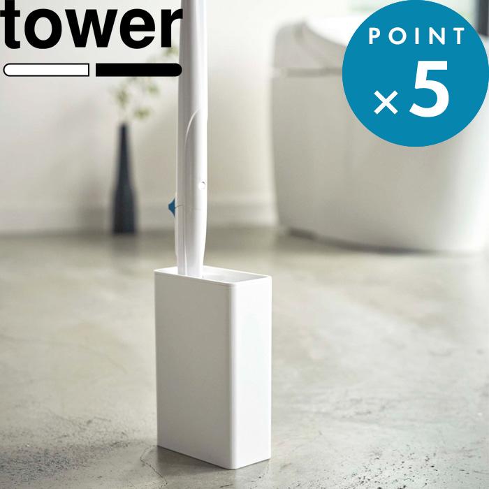 人気の定番 出しっぱなしでも美しく 流せるトイレブラシをすっきり収納できるトイレブラシスタンド tower 《 流せるトイレブラシスタンド タワー 》 4855 4856 ホワイト ブラック 白黒 モノトーン ブラシ入れ ブラシ スタンド 流せるトイレブラシ タワーシリーズ 収納 トイレ 山崎実業 YAMAZAKI 掃除道具 ジョンソン 注目ブランド スクラビングバブル