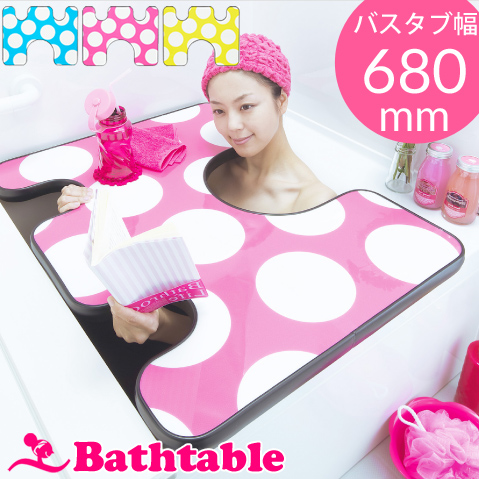 Bathtable バスタブル [680×590mm] 半身浴専用 お風呂テーブル ドット柄
