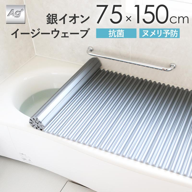 《着後レビューで今治タオル他》 日本製 抗菌 風呂ふた 『Ag銀イオン Agイージーウェーブ L15/L-15(75×150 用)』[実寸 75×150.5×1.7cm] シャッタータイプ(ウェーブ波形) シルバー 銀イオン Agイオン 東プレ 清潔 軽い 保温