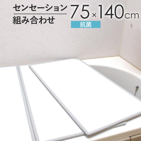 《着後レビューで今治タオル他》 防カビ 「センセーション風呂ふた L14/L-14(75×140 cm用)」 [実寸 73×138cm 3枚割] 組み合わせタイプ リバーシブル 東プレ 風呂ふた お風呂ふた 防カビ風呂ふた 風呂ふた 日本製