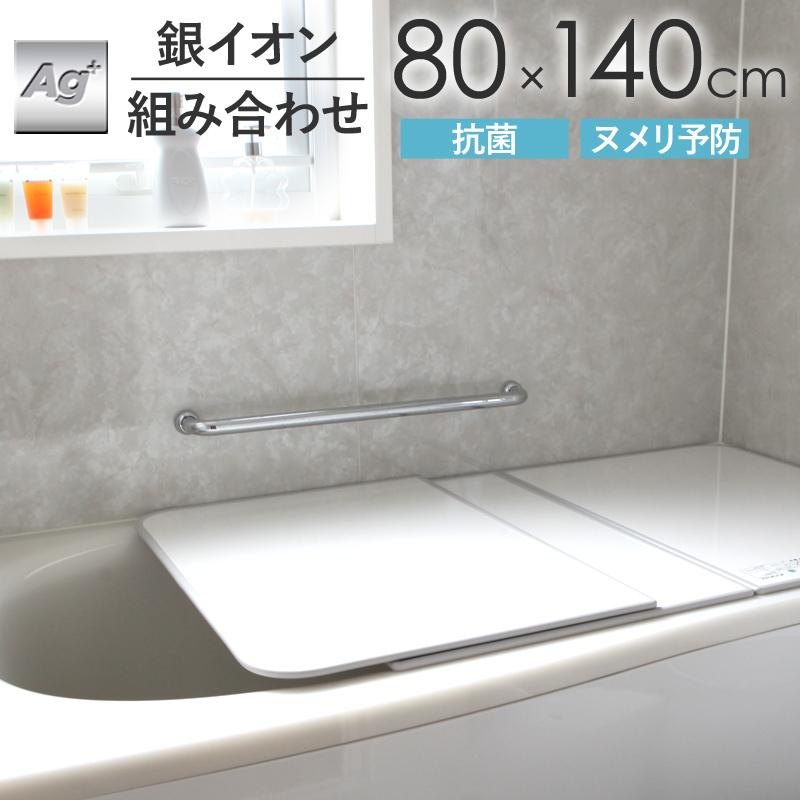 《着後レビューで今治タオルほか特典》 抗菌 風呂ふた『Ag銀イオン風呂ふた W14/W-14 (80×140 用)』 [実寸 78×46×1cm 3枚]  組み合わせタイプ ホワイト フラット風呂フタ ふろふた 風呂蓋 お風呂フタ 抗菌風呂ふた 日本製 東プレ