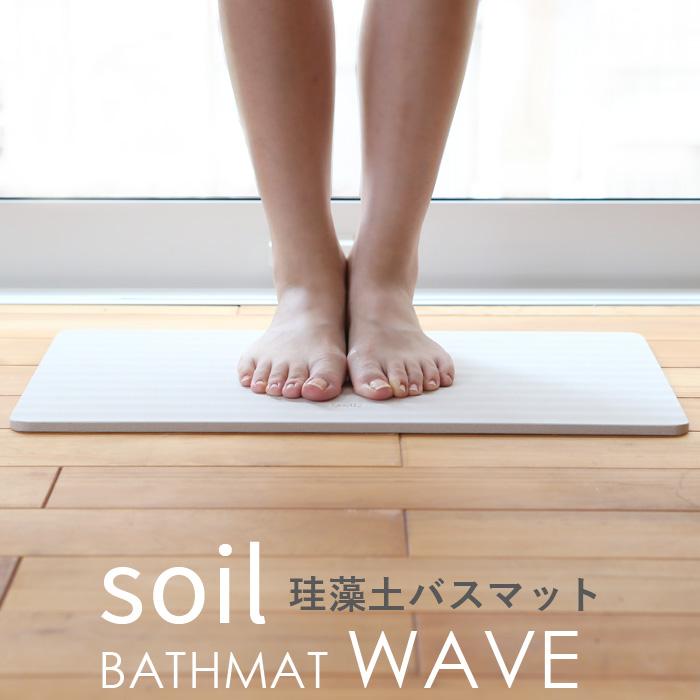 soil 「BATH MAT wave バスマット ウェーブ 」 珪藻土バスマット 珪藻土 バスマット 珪藻土マット 日本製 国産珪藻土 made in japan 新品 吸水 乾燥 足ふき ソイル SOIL そいる 【ギフト/プレゼントに】