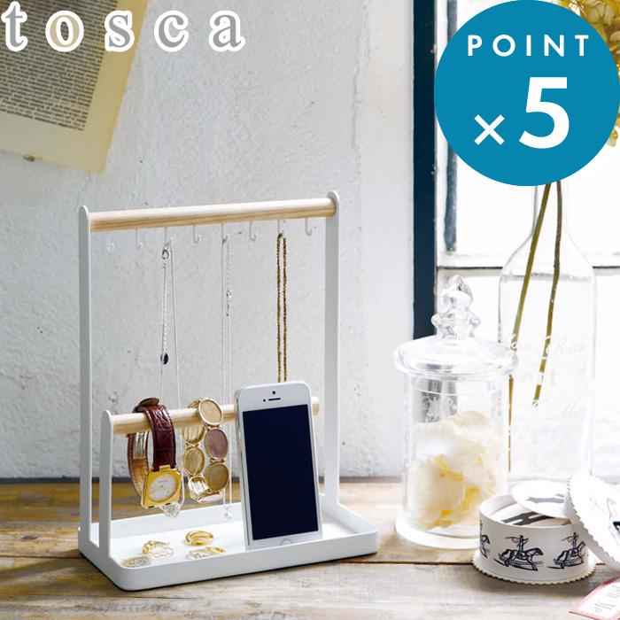 送料無料 アクセサリーを飾りながら収納 腕時計や指輪 ネックレスをバーに掛けられる トレー付 天然木とスチールの組み合わせが美しいアクセサリー収納シリーズ 《 アクセサリースタンド トスカ 》 tosca ホワイト ナチュラル シンプル アクセサリー ジュエリー ピアス イヤリング ネックレス モノトーン 指輪 YAMAZAKI 小物 北欧 ディスプレイ 2311 おしゃれ 玄関 腕時計 山崎実業 収納 正規販売店 木製 新作 大人気 天然木 リビング 収納ケース
