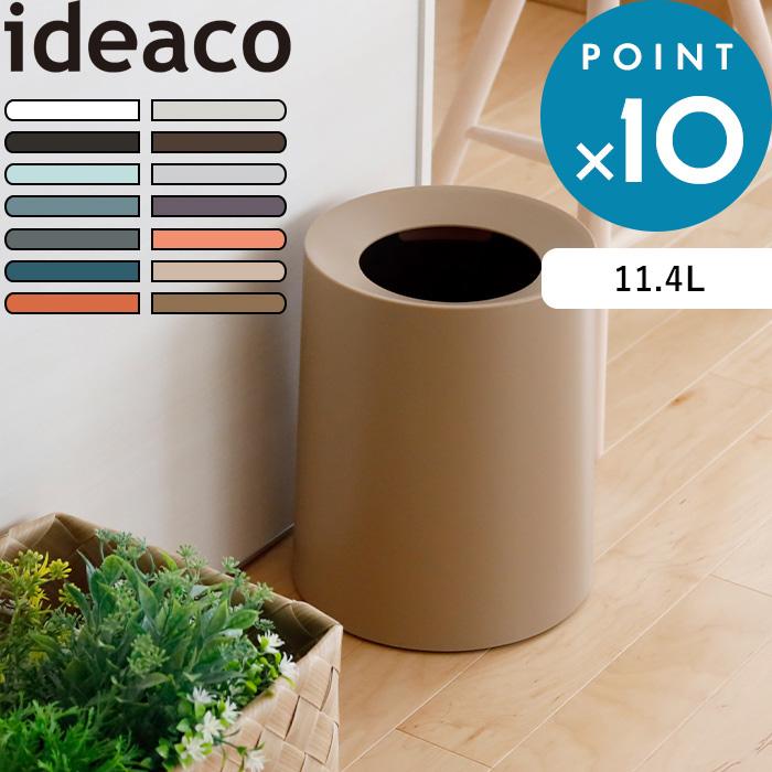 ideaco/イデアコ 「TUBELOR HOMME(チューブラーオム)」 ゴミ箱 おしゃれ ごみ箱 見えない ゴミ袋 ダストボックス  ダストBOX シンプル リッチホワイト/サンドホワイト/ブラック/ウェンジブラウン/ライトブルー/ネイビー/グレー