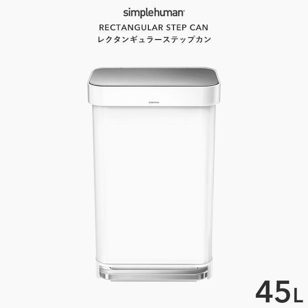 【送料無料】アメリカでトップクラスのシェアを誇るブランド リビング インテリア 生活雑貨 ごみ箱   【正規品】【正規販売店】 simplehuman シンプルヒューマン 「レクタンギュラー ステップカン 45L ホワイト」 CW2027 レクタンギュラーステップダストボックス ペダル式ゴミ箱 ふた ステンレス ライナーポケット付 長方形 45リットル シンプル おしゃれ 雑貨