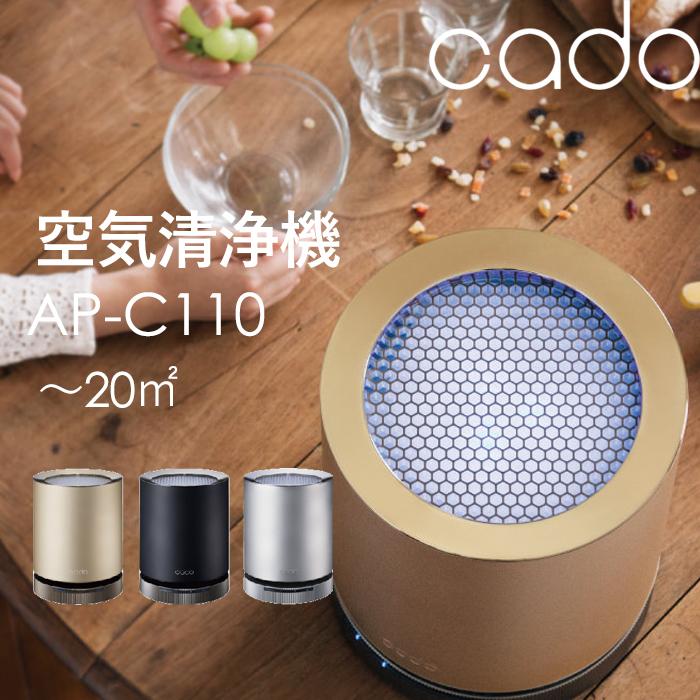 《着後レビューで選べる特典》 cado(カドー) AP-C110 コンパクト ~20平米 12畳 消音 銀イオン抗菌HEPAタイプフィルター 風邪菌 ウィルス 花粉 ホコリ PM2.5対策 セルフクリーニング アルミボディ おしゃれ インテリア