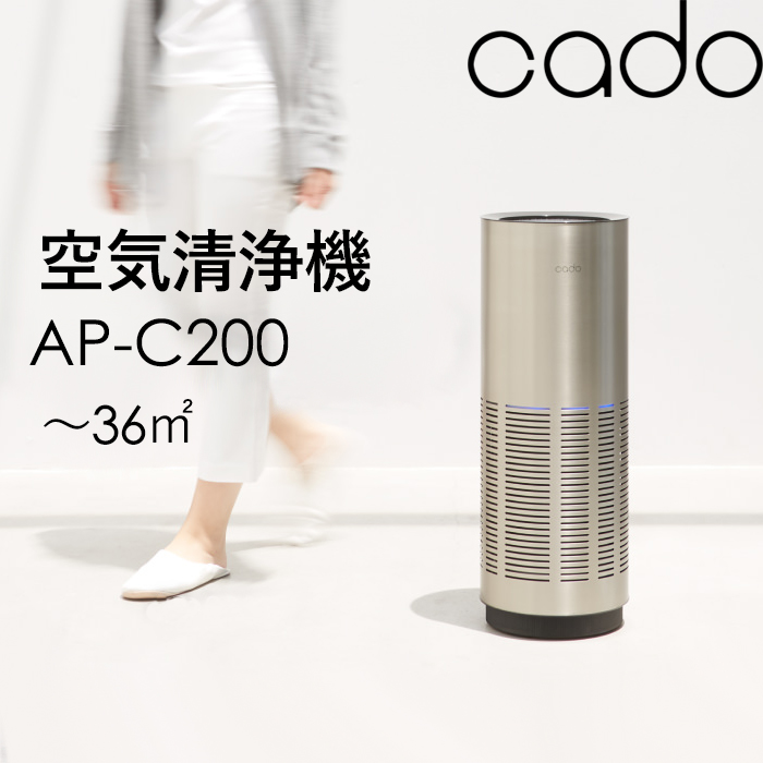 《着後レビューで選べる特典》 cado(カドー) プレミアムモデル AP-C200PS ~36平米 22畳 消音 銀イオン抗菌HEPAタイプフィルター 風邪菌 ウィルス 花粉 ホコリ PM2.5対策 セルフクリーニング おしゃれ インテリア