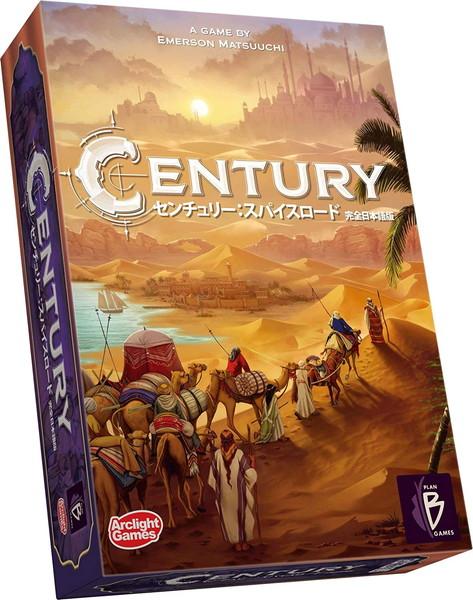 センチュリー:スパイスロード完全日本語版(Century:SpiceRoad)
