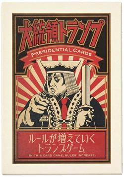 半額 9 25限定 店内全品P3倍 チョコレイト CHOCOLATE ボードゲーム すごろくや 大統領トランプ 国産品