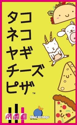送料無料 タコ ネコ ヤギ ボードゲーム 完全日本語版 チーズ 今だけスーパーセール限定 価格 交渉 送料無料 ピザ