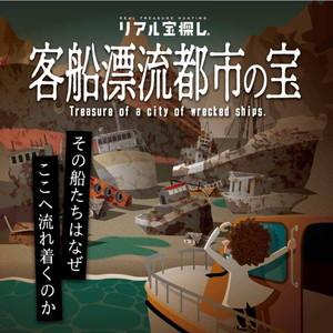 タカラッシュ 客船漂流都市の宝 定価 国内在庫