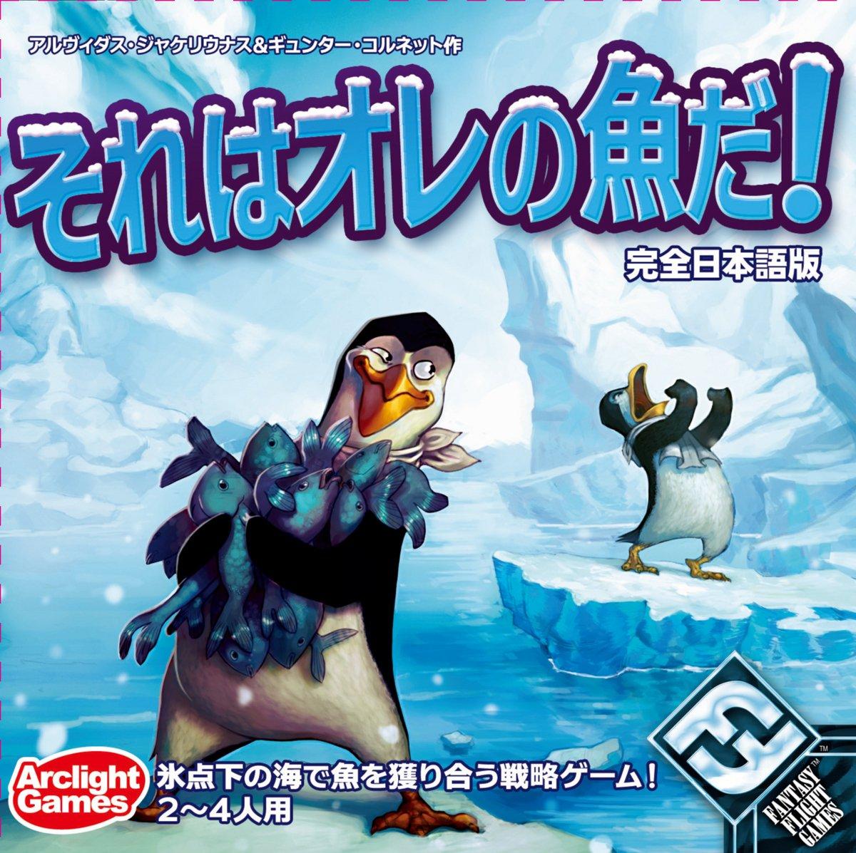 それはオレの魚だ 完全日本語版 Hey 通常便なら送料無料 ボードゲーム That´sMyFish 公式通販