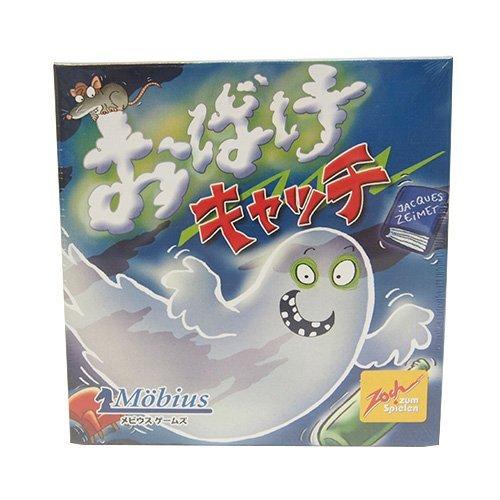 激安卸販売新品 驚きの価格が実現 送料無料 おばけキャッチ日本語版 ボードゲーム GeistesBlitz