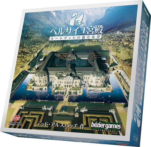新ベルサイユ宮殿~ルートヴィヒの新たな夢~完全日本語版