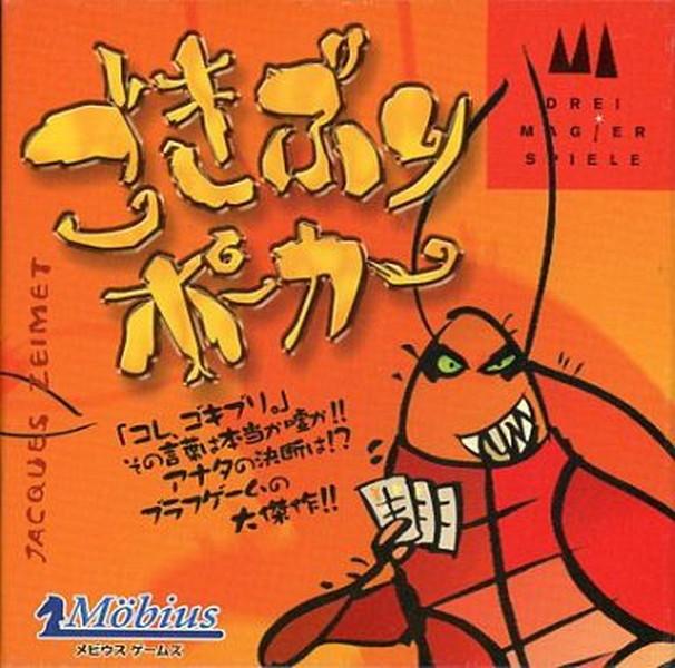 送料無料 直営ストア 出群 ごきぶりポーカー ボードゲーム 日本語版
