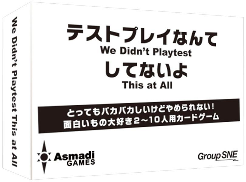 ランキングTOP5 テストプレイなんてしてないよ 日本語版 ボードゲーム 人気商品
