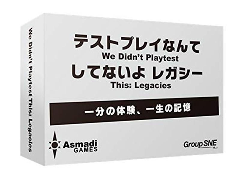 テストプレイなんてしてないよ レガシー ボードゲーム 大放出セール 安心の実績 高価 買取 強化中 日本語版
