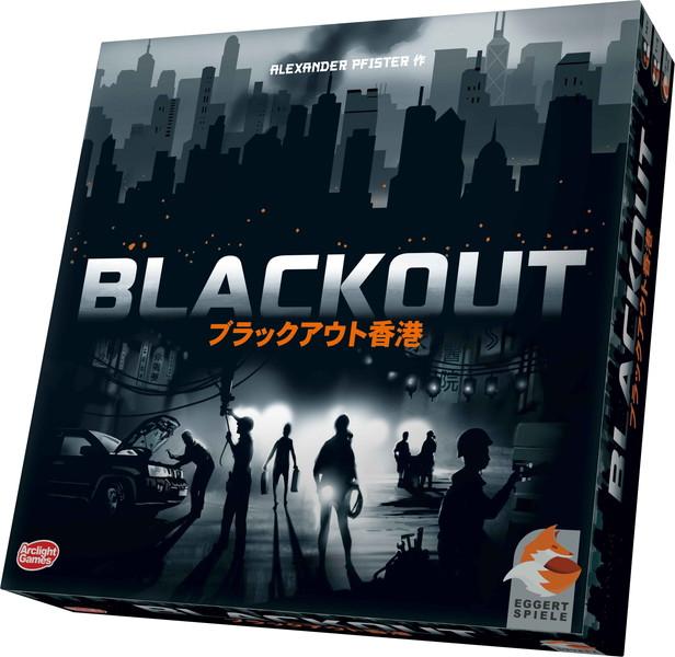 ブラックアウト香港完全日本語版