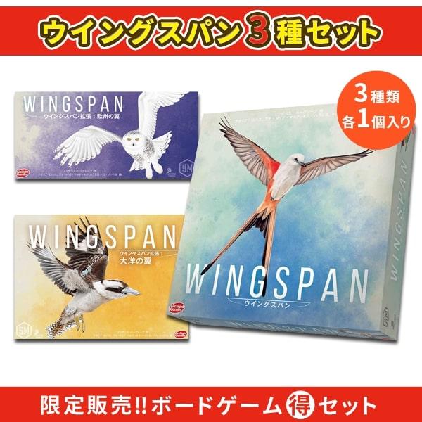 新作アイテム毎日更新 2021年9月下旬再入荷 予約商品 野鳥の世界へ ウイングスパン+欧州の翼 +大洋の翼 大人気! 拡張 3点セット