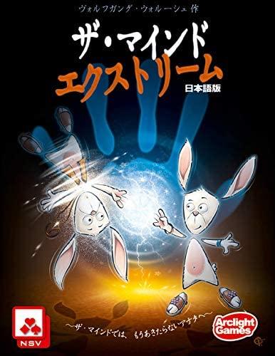 送料無料 ザ 返品交換不可 マインド:エクストリーム 日本語版 ボードゲーム 美品