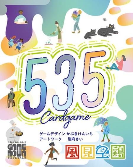 送料無料 オリジナルボードゲーム 18%OFF 通販 535 ボードゲーム