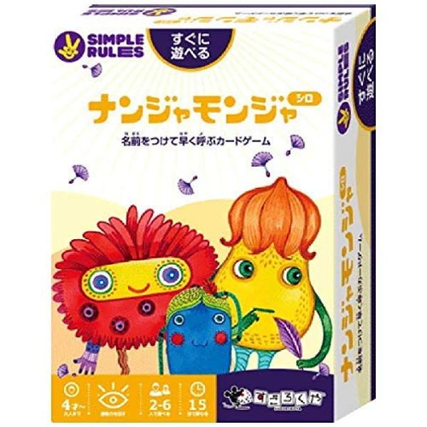 ナンジャモンジャ シロ 日本語版 セール価格 格安 ボードゲーム