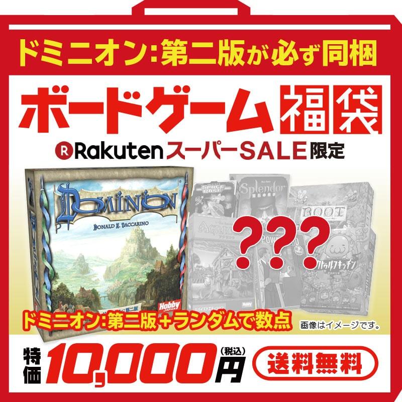 【送料無料】バトンストアオリジナル(ドミニオン第二版入り)【ボドゲ福袋1万円】