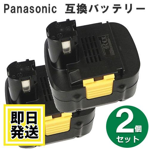 毎日続々入荷 価格と品質にこだわった互換バッテリー 送料無料 2個セット パナソニック Panasonic ニッケル水素電池 15.6V 3Ah EZ9137 気質アップ 互換バッテリー