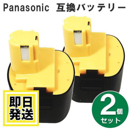 価格と品質にこだわった互換バッテリー 送料無料 2個セット パナソニック 激安 お買い得 キ゛フト 上等 Panasonic 3Ah EZ9186 9.6V ニッケル水素電池 互換バッテリー