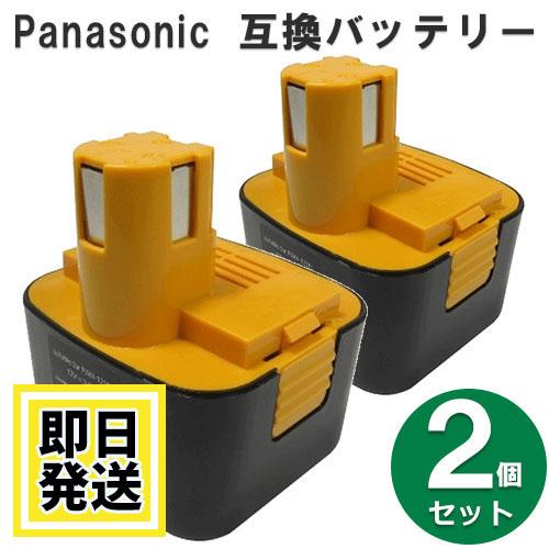 価格と品質にこだわった互換バッテリー 物品 送料無料 2個セット パナソニック アイテム勢ぞろい Panasonic 12V 互換バッテリー ニッケル水素電池 3Ah EZ9200