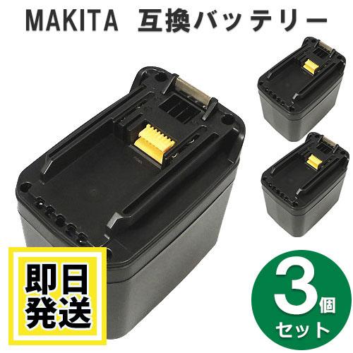 価格と品質にこだわった互換バッテリー 送料無料 公式通販 3個セット マキタ makita BH2433 ニッケル水素電池 3.2Ah 互換バッテリー 卓越 24V