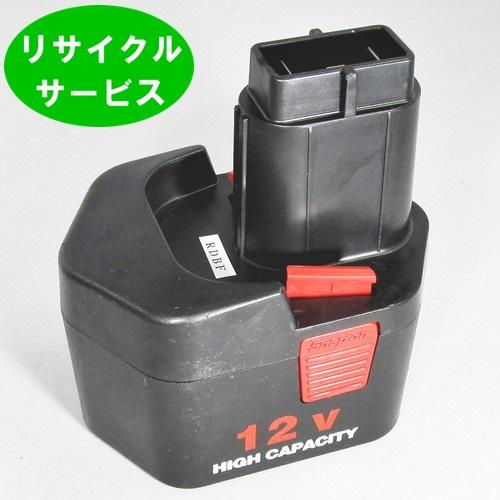【CTB312】スナップオン用 12Vバッテリー 電池の交換するだけ[リサイクル]【送料無料】