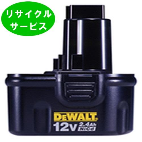 【DE9075】DEWALT用 12Vバッテリー  電池の交換するだけ[リサイクル]【送料無料】