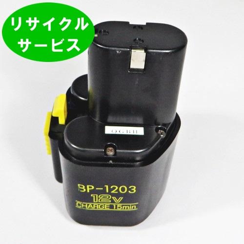 【BP-1203】EARTHMAN用 12Vバッテリー 電池の交換するだけ[リサイクル]【送料無料】