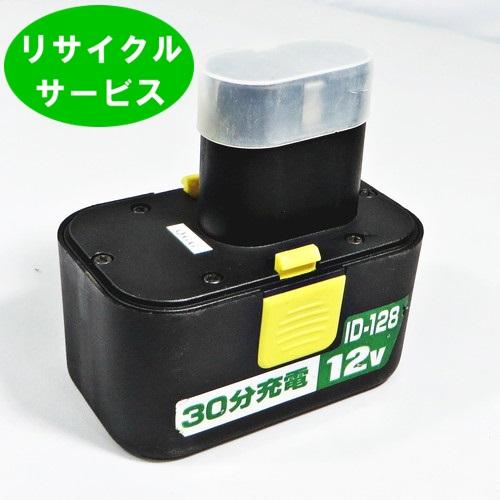 高い新品への買い替えは不要 送料無料 リサイクルで新品同様に復活 廃棄する必要なし ふるさと割 BP-1206 年中無休 電池の交換するだけ 12Vバッテリー EARTHMAN用 リサイクル