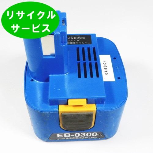 高い新品への買い替えは不要 送料無料 リサイクルで新品同様に復活 期間限定特価品 廃棄する必要なし EB-0300 人気海外一番 カクタス用 リサイクル 電池の交換するだけ 12Vバッテリー