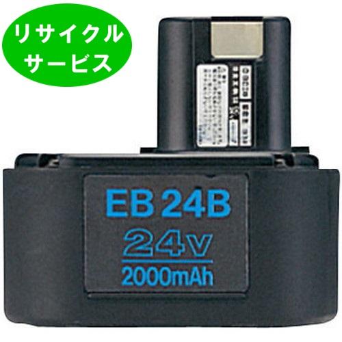 ★安い★電池の交換するだけ!電池の交換するだけ! 【EB24B】日立工機用 24Vバッテリー  [リサイクル]