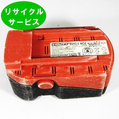 高い新品への買い替えは不要 新登場 往復送料無料 送料無料 リサイクルで新品同様に復活 廃棄する必要なし B24 HILTI用 24Vバッテリー 2.0 電池の交換するだけ リサイクル