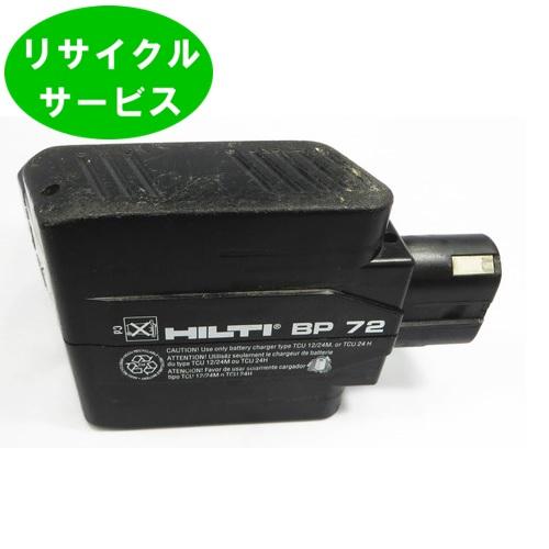 ★安い★電池の交換するだけ!電池の交換するだけ! 【BP72】HILTI用 24Vバッテリー  [リサイクル]