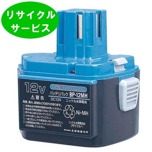 【BP-12MH】泉精器用 12Vバッテリー  電池の交換するだけ[リサイクル]【送料無料】