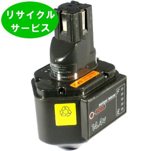 【BP-70I】泉精器用 14.4Vバッテリー  電池の交換するだけ[リサイクル] ※残量表示しない【送料無料】