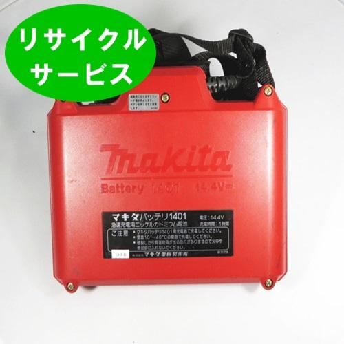 【1401】マキタ用 14.4Vバッテリー 電池の交換するだけ[リサイクル]【送料無料】