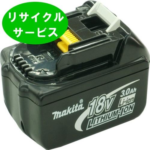 【BL1830】*マキタ用 18Vバッテリー  電池の交換するだけ[リサイクル]【送料無料】