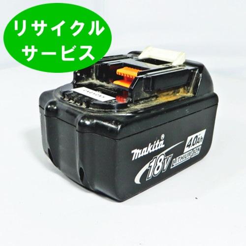【BL1840】*マキタ用 18Vバッテリー  電池の交換するだけ[リサイクル]【送料無料】
