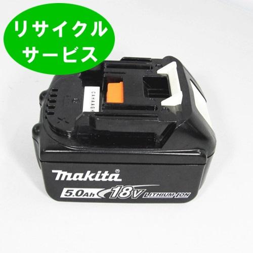 【BL1850】*マキタ用 18Vバッテリー  電池の交換するだけ[リサイクル]【送料無料】