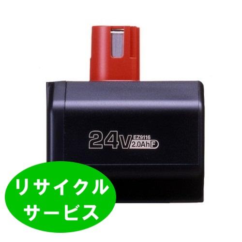 【EZ9116】パナソニック用 24Vバッテリー  電池の交換するだけ[リサイクル]【送料無料】