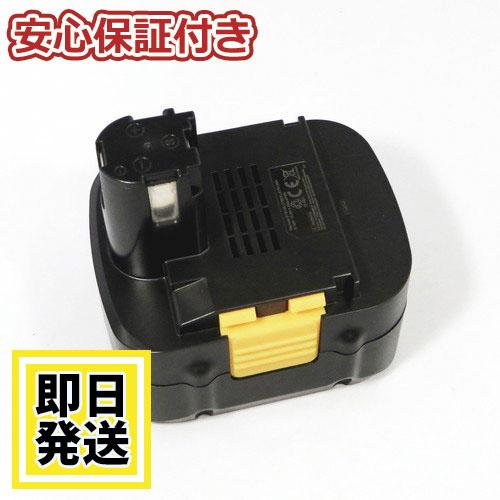 新品 限定特価 価格と品質にこだわった互換バッテリー 送料無料 パナソニック Panasonic 15.6V EZ9136 3Ah ニッケル水素電池 互換バッテリー
