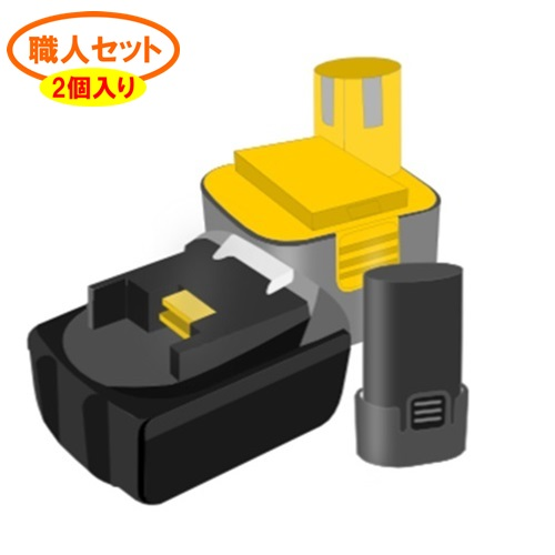 【BSL1450】日立用 14.4Vバッテリ- 2個入★[職人セット] 【送料無料】